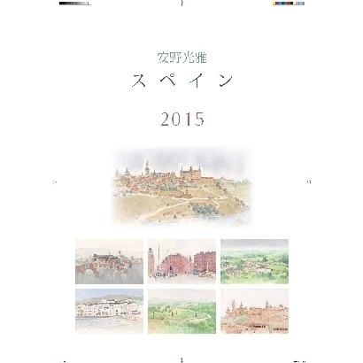 CL-425 [安野光雅 2015年 カレンダー]