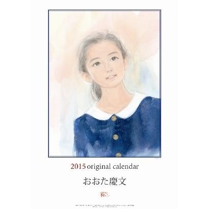 CL-426 [おおた慶文(少女) 2015年 カレンダー]