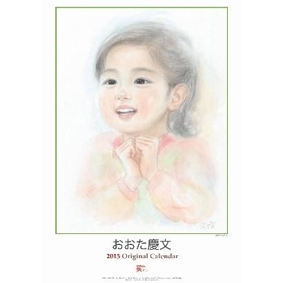 CL-427 [おおた慶文(子供) 2015年 カレンダー]