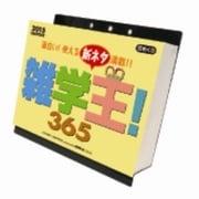 CL-516 [雑学王!365 2015年 カレンダー]