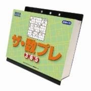 CL-517 [ザ・数プレ365 2015年 カレンダー]
