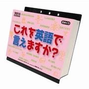 CL-519 [これを英語で言えますか? 2015年 カレンダー]
