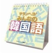 CL-526 [サランヘヨ!みんなの韓国語 2015年 カレンダー]
