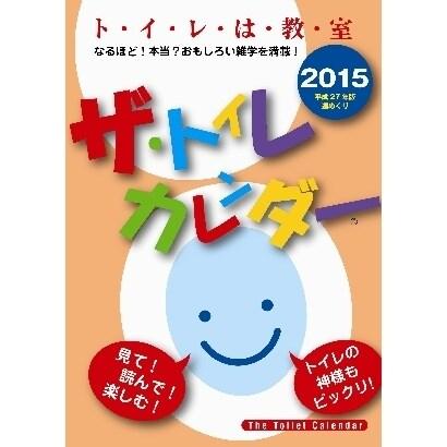 CL-532 [ザ・トイレカレンダー 2015年 カレンダー]