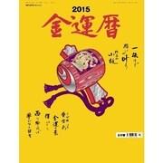 CL-538 [金運暦 2015年 カレンダー]