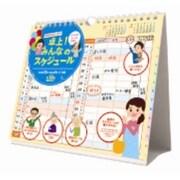 CL-553 [みんなのスケジュール 2015年 卓上カレンダー]