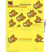 SSKY-3DSL-047 [キャラハードカバー forニンテンドー3DSLL リラックマ リラックマ]