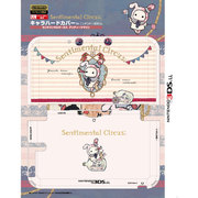 SSKY-3DSL-048 [キャラハードカバー forニンテンドー3DSLL センチメンタルサーカス アンティークマリン]