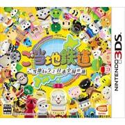 ご当地鉄道 ~ご当地キャラと日本全国の旅~ [3DSソフト]