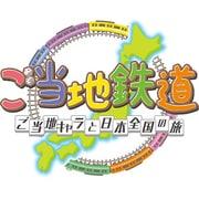 ご当地鉄道 ~ご当地キャラと日本全国の旅~ [WiiUソフト]