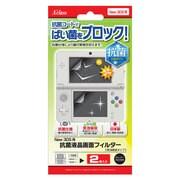 抗菌液晶画面フィルター 気泡吸収タイプ [New 3DS用]