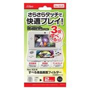 すべる液晶画面フィルター 気泡吸収タイプ [New 3DS用]