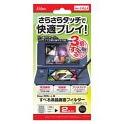 すべる液晶画面フィルター 気泡吸収タイプ [New 3DSLL用]