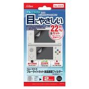 ブルーライトカット 液晶保護フィルター 気泡吸収タイプ [New 3DS用]