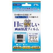 ブルーライト低減フィルム [New 3DS用]
