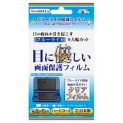 ブルーライト低減フィルム [New 3DSLL用]