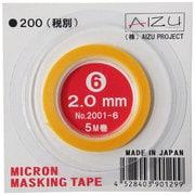 2001-6 [ミクロンマスキングテープ No.6 2.0mm×5m]
