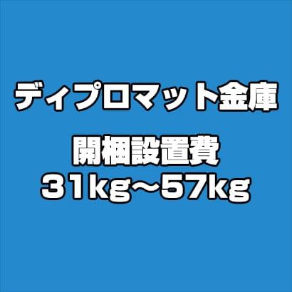 ディプロマット 金庫 開梱設置費 31kg~57kg