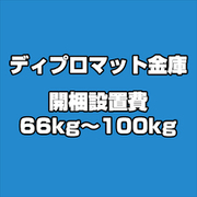 ディプロマット 金庫 開梱設置費 66kg~100kg