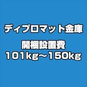 ディプロマット 金庫 開梱設置費 101kg~150kg