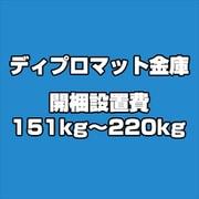 ディプロマット 金庫 開梱設置費 151kg~220kg