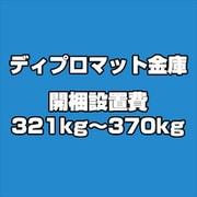 ディプロマット 金庫 開梱設置費 321kg~370kg