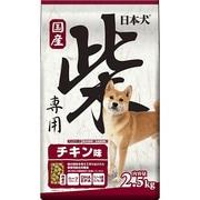 日本犬柴専用 チキン味 2.5kg [全成長段階対応]