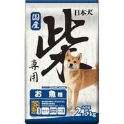 日本犬柴専用 お魚味 2.5kg [全成長段階対応]