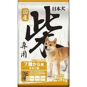 日本犬柴専用 7歳から用 2.5kg [成犬期 チキン味]