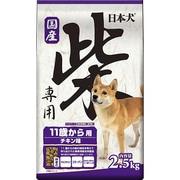 日本犬柴専用 11歳から用 2.5kg [成犬期 チキン味]