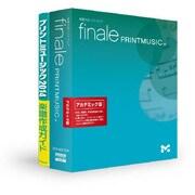 PrintMusic 2014 アカデミック ガイドブック付属