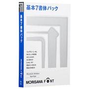 MORISAWA Font OpenType 基本7書体パック [Windows/Mac]