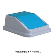 DS-230-503-3 [エコ分別トラッシュペール 40 蓋 青 もえないごみ]