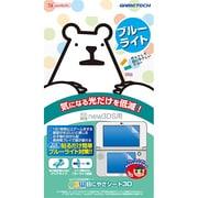 N3F1728 [new3DS用 new目にやさシート3D]