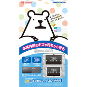 N3F1729 [new3DS用 newよごれなシート3D 内側用]