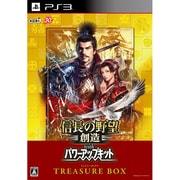 信長の野望・創造 with パワーアップキット TREASURE BOX [PS3ソフト]