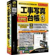 工事写真台帳 3 3台ライセンス版 [Windowsソフト]