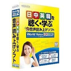 WorldVoice 日中英韓2 [4ヶ国語対応 音声読み上げソフト]