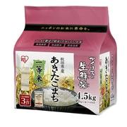アイリスの生鮮米 秋田県産 あきたこまち 4.5kg