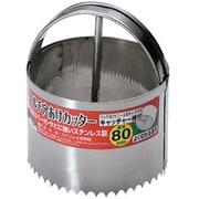 ガーデンヘルパー マルチ穴あけカッター 80径 HC-80