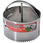ガーデンヘルパー マルチ穴あけカッター 100径 HC-100