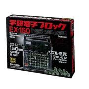 83003 [復刻新装版 学研電子ブロック EX150]