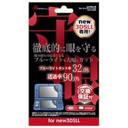 ANS-3D052 [New3DS LL用 液晶保護フィルム ブルーライトカットフィルム]