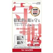 ANS-3D056 [New3DS用 液晶保護フィルム ブルーライトカットフィルム]