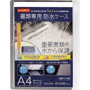 WPS-A4SL [書類専用 防水ケース A4]