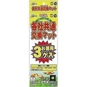 NIM-045 [水中フィルター各社共通交換マット M 3P]