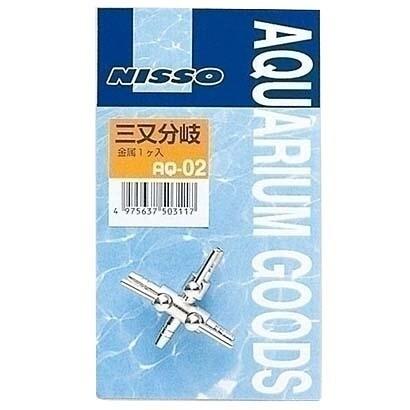 AQ-02 [三又分岐 金属]
