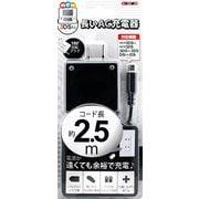 ALG-3DS250-BK [長いAC充電器 ブラック 2.5m New3DS/New3DSLL用]