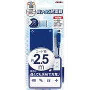 ALG-3DS250-BL [長いAC充電器 ブルー 2.5m New3DS/New3DSLL用]