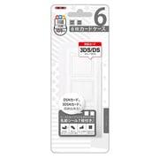 ALG-N3D6WH [カードケース6枚 ホワイト DS/3DS用]